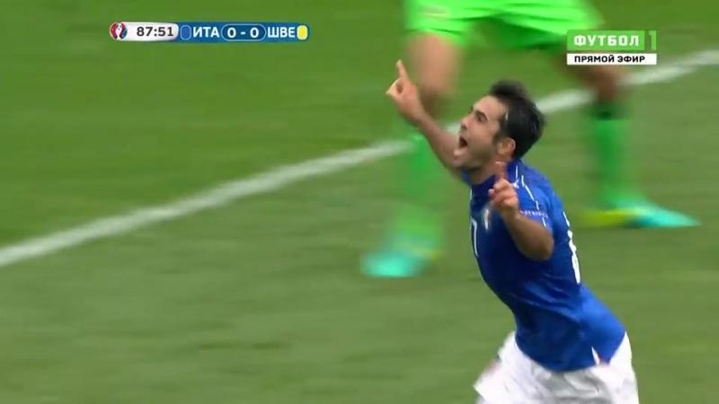 Италия Швеция Гол 1 0 Эдер