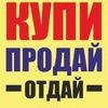 Бесплатные Объявления Донецка и области