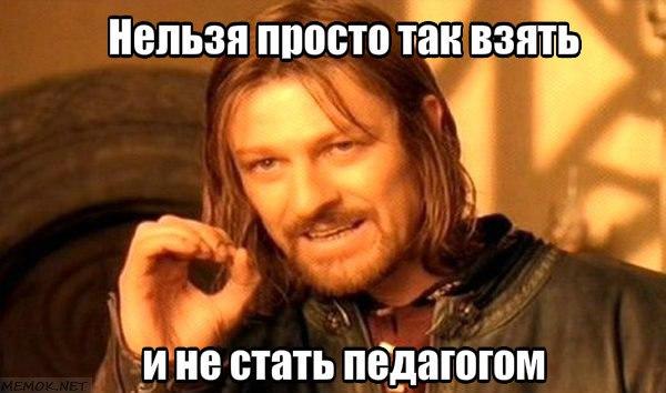 Всем учителям посвящается =)