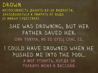 Какая разница между Sink и Drown?