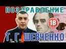 Петро Бампер. Поздоровлення для Тараса Григоровича Шевченко без цензури