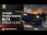 Лучшие Реплеи Недели с Кириллом Орешкиным #74 [World of Tanks]
