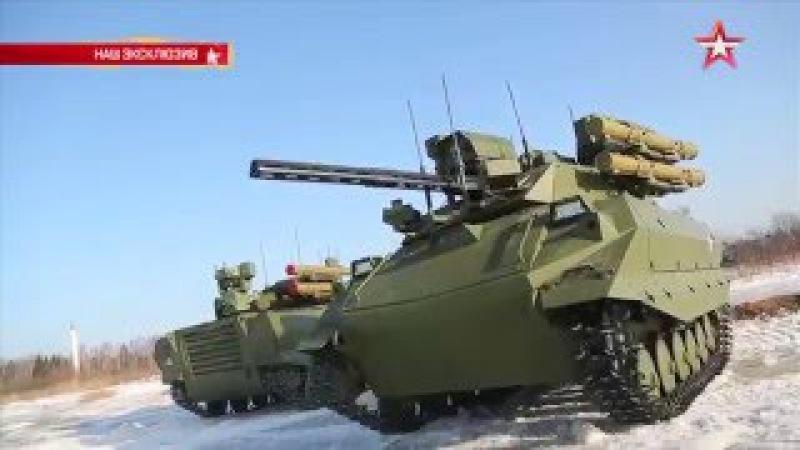 Первый в истории российский боевой робот ведет огонь: эксклюзивные кадры