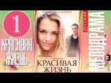 Красивая жизнь 1 серия (сериал 2014) смотреть онлайн
