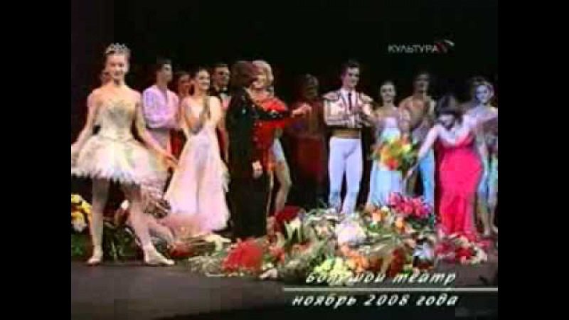 Фуэте длиною в жизнь..., 2009 год