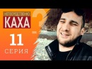 Непосредственно Каха 3 сезон 11 серия - Днюха на речке
