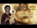 Земли Русской утверждение 10 августа день Смоленской иконы Божией Матери