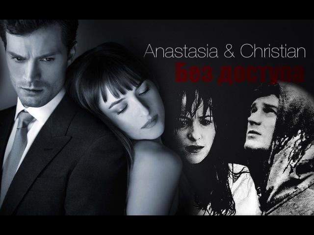 ►Anastasia Christian - Без доступа (Fifty Shades Of Grey)