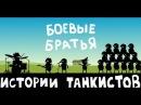 БОЕВЫЕ БРАТЬЯ Истории танкистов Приколы баги забавные ситуации World Of Tanks