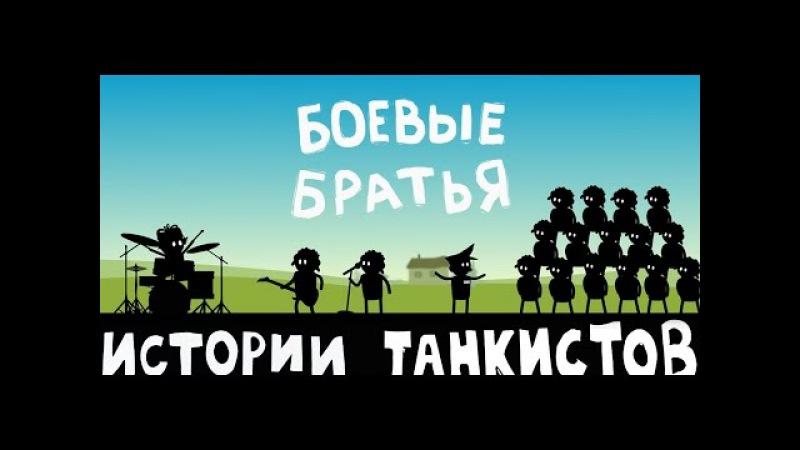 БОЕВЫЕ БРАТЬЯ - Истории танкистов | Приколы, баги, забавные ситуации World Of Tanks.
