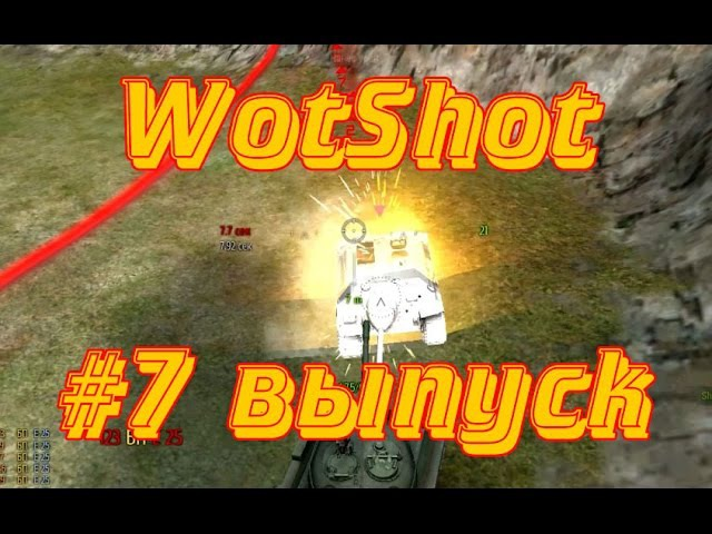 WotShot 7 выпуск ИС с вертухи шотит Т-28