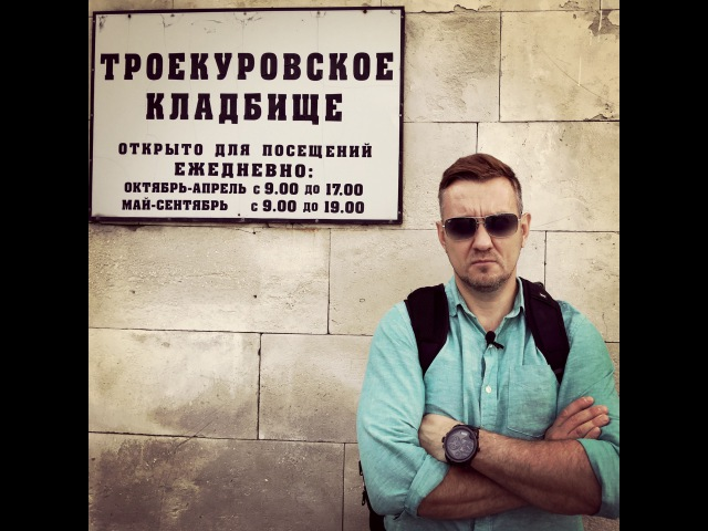 Троекуровское кладбище (часть-1 )