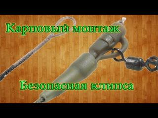 Карповый монтаж БЕЗОПАСНАЯ КЛИПСА