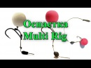 Оснастка Multi Rig. How To Tie A Multi Rig