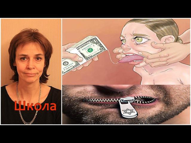 Ольга Четверикова - Блокировка знаний в школах толерантностью экуменизмом и ксенофобией