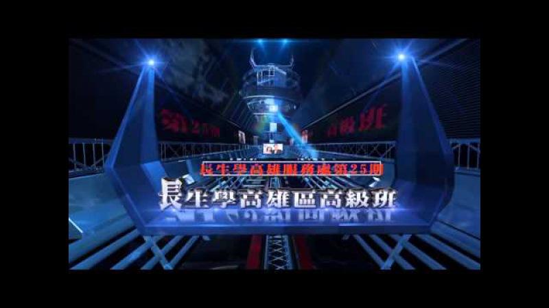 104年10月19日長生學高雄地區第25期高級班30秒開課宣傳廣告 林子珍及魏裕峰老