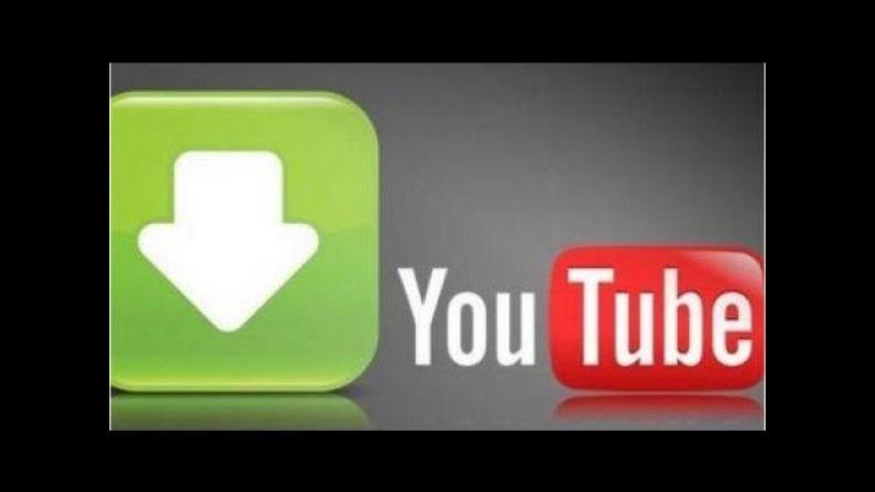 Как бесплатно скачать видео с Ютуба (ЛЕГКО)