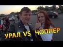 Первый раз на мотоцикле - Урал против Чоппера