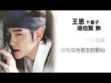 《步步驚心‧麗》獨家角色簡介視頻 伯賢 飾 十皇子 - 王恩
