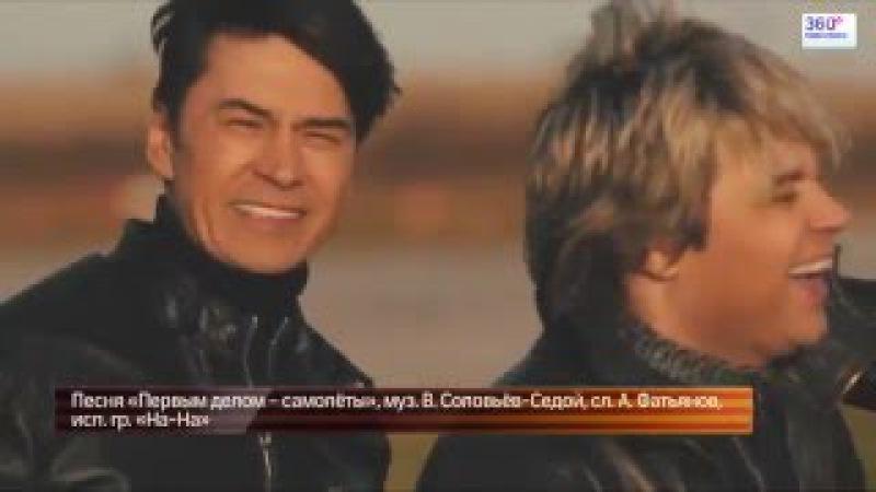 группа НА-НА - Первым делом - самолеты в программе Победа. Песни. Любовь (01/12/2015)