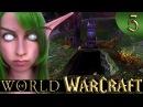Мира vs World of Warcraft co-op 5 - WoW забирает лучших