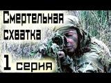 Сериал Смертельная схватка 1 серия (1-4 серия) - Русский сериал HD