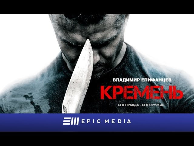 Кремень - Серия 3 (1080p HD)