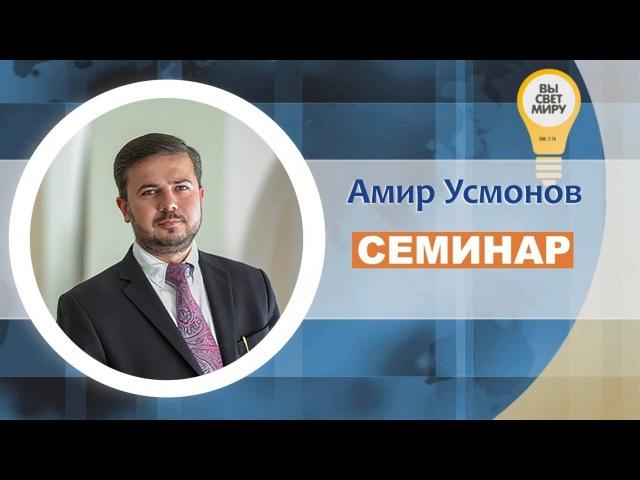 Семинар на тему - Цель служения одна, делать учеников Христа Амир Усмонов