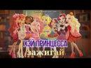 Песня Эвер Афтер Хай\на русском