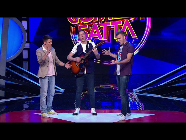 Comedy Баттл. Суперсезон - Трио Марсы (1 тур) 06.06.2014