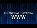Что такое всемирная паутина — World Wide Web Как устроен интернет.