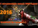 Warface: поздравляю с наступающим 2016 годом!