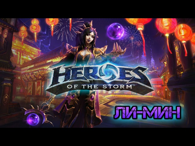 Ли-Мин - Обзор героя - [HOTS] Heroes of the Storm/Li-Ming