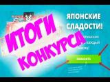 ИТОГИ КОНКУРСА / Вкусняшки от Няшки и jCandy