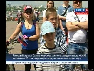 Рекорды Иркутска О.Кошелева сдвинула с места КАМАЗ весом почти 16 тонн, Вести-Иркутск