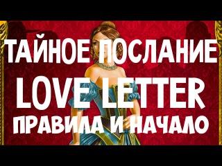 Как играть в Тайное Послание (Love Letter). На русском языке. Карточная игра.