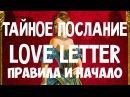 Как играть в Тайное Послание Love Letter На русском языке Карточная игра
