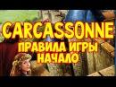 Как играть в Каркассон Carcassonne Основные правила