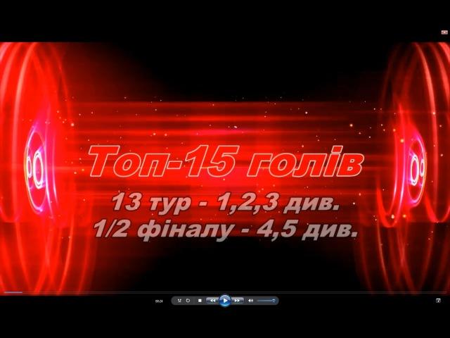 Топ -15 голів Преміум-ліги - 13 тур (13-14.02.2016)