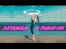 Передняя затяжка в повороте Эффектный танцевальный трюк Танцевальная деревня Керчь