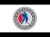 Ночная Хоккейная Лига. Торговый Порт - Мурман. 1 - 4