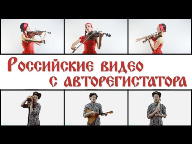 Российские видео с авторегистратора - Стас Давыдов ft. Анастасия Соина