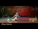 FRAME UP BELARUS || BEST DANCE SHOW SOLO || Оля Лета