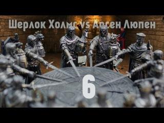 Шерлок Холмс против Арсена Люпена - Рыцари круглого стола. Часть 6