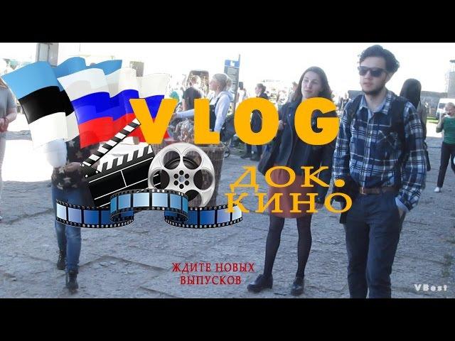 VLOG VBest Съемки док кино Директор застеснялась
