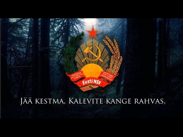 National Anthem of the Estonian SSR (1956-1991) - ENSV Hümn