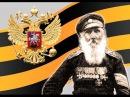 Десять войн, шесть ранений, двадцать три креста – Василий Кочетков самый старый солдат
