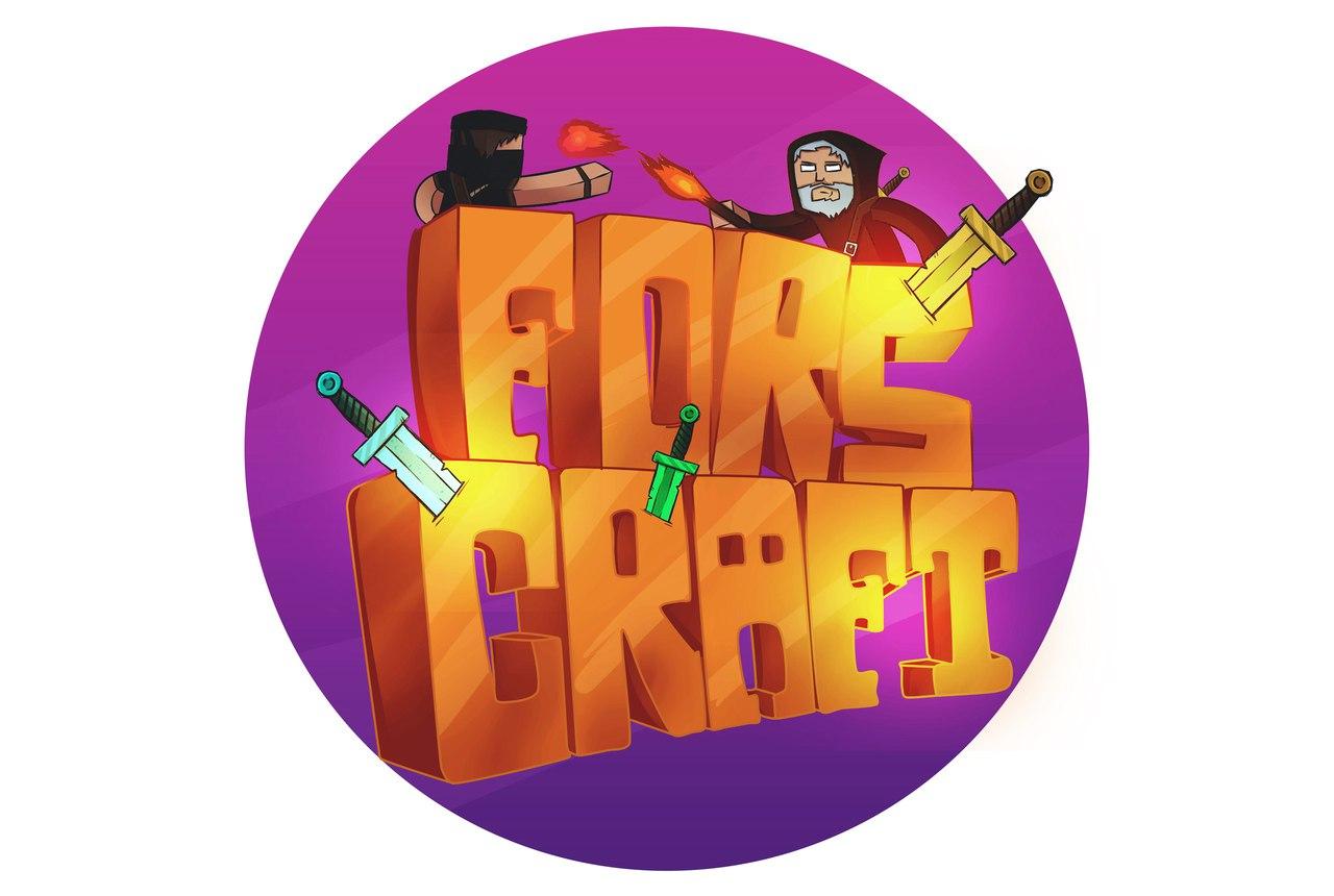 Советуем посетить сервер ForsCraft!