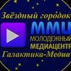 """Молодежный медиацентр """"Галактика-Медиа"""" Звёздный"""