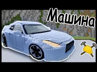 МАШИНА и ВЕРТОЛЕТ в майнкрафт !!! - МАСТЕРА СТРОИТЕЛИ #47 - Minecraft